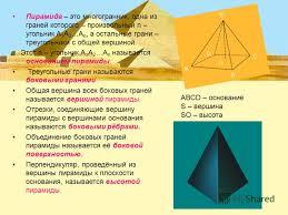 Презентация на тему Вопрос исследования Пирамиды вокруг нас Или  4 Пирамида