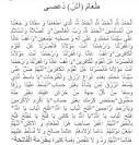 Тексты всех молитв ислама