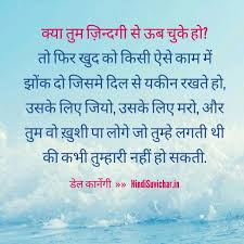 Nice And Beautiful Quotes Best Of Nice Beautiful Quotes In Hindi Language Anmol Vachan Hindi