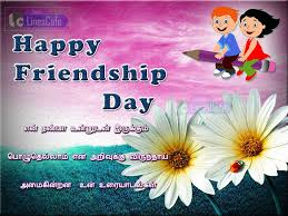 happy friendship day wishes tamil