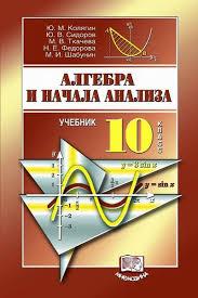Колягин Алгебра и начала анализа класс Учебник