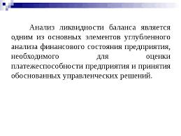 Презентация Анализ ликвидности по данным бухгалтерской отчетности  слайда 13 Анализ ликвидности баланса является одним из основных элементов углубленног