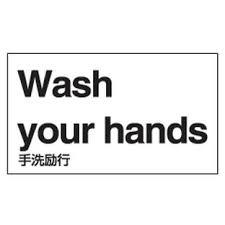 安全用品ストア 手洗励行表示 外国語ステッカー 5枚1組 仕様ポルトガル