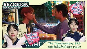 เป่ายิ้งฉุบ - REACTION The Documentary Ep.5 แปลรักฉันด้วยใจเธอ Part 2  😂😂😂