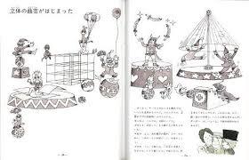 算数の探険5 形とあそぼう図形 算数の探検 遠山 啓 伊沢 春男