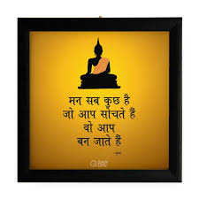 Quotesutra Wooden Glass The Mind Is Everything Buddha Hindi Quote