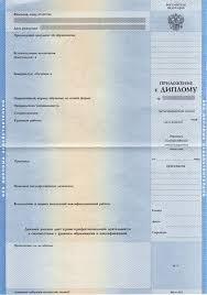 признается ли российский диплом в беларуси бланк диплома   указываться форма обучения и теперь дипломы заочного и очного факультета будут иметь абсолютно одинаковые надписи на бланке диплома