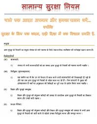 general safety rules in hindi page 1 of 3
