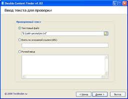 Обзор программ для проверки текста на уникальность плагиат  программа для поиска дублированного контента dcfinder