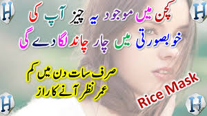 younger looking skin anti aging home remes young looking face beauty tips in urdu