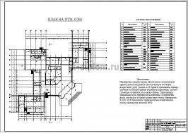 Дипломный проект ПГС общеобразовательная школа на учебных класса 3 План 1 го этажа