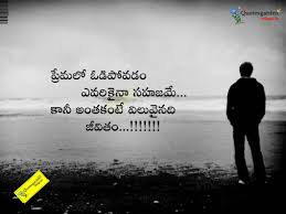 Telugu Love Failure Quotes Images Hd Walljdiorg