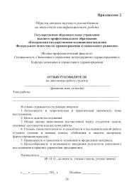 методические указания по выполнению дипломной работы для студенто   30 28 Приложение 2 Образец