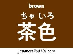 Colour words in <b>Japanese</b>