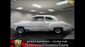 344 - DET - 1951 Chevrolet Styleline Deluxe - YouTube