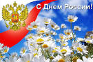 День россии сценарий для малышей