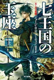 the two volumes of a game of thrones feature this super manga jon sow and this amano esque cover featuring daenerys and the birth of her dragons