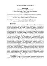 Тема Металлическая тара и упаковка Факторы Обоснование темы диссертации
