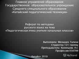 Презентация на тему Главное управление образования  1 Главное управление образования Государственное образовательное учреждение Среднего специального образования Катайский педагогический техникум Реферат