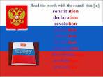презентация 20 лет конституции рф