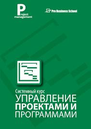 Управление проектами pro business school Управление проектами Системный курс Панелька photo