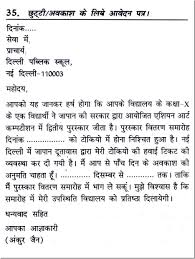 Letter To The School Principal For Leave Application In Hindi
