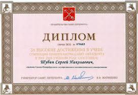Сотрудник compmechlab получил диплом стипендиата правительства  Сотрудник compmechlab получил диплом стипендиата правительства Санкт Петербурга