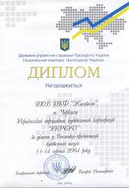 Дипломы и отзывы клиентов Строительная компания Жилвест Отделка  Диплом участника Выставки презентации строительной сферы Украинской государственной строительной корпорации УКРБУД 2004