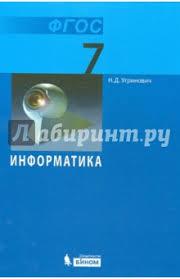 Книга Информатика класс Учебник ФГОС Николай Угринович  Информатика 7 класс