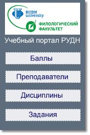 Практика и профориентация Филологический факультет РУДН Психология