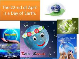 Внеклассное мероприятие по английскому языку на тему the earth day
