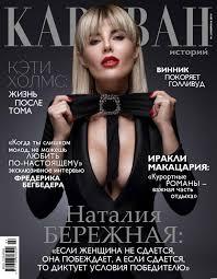 караван историй украина февраль 2019 By караван историй украина
