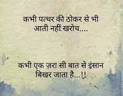 Hindi Motivational Suvichar Quotes ...