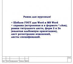 Рамка для курсовых лабораторных Шаблон ГОСТ для word и ms word  Рамка для курсовых лабораторных Шаблон ГОСТ для word и ms word