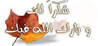 رد: تطبيق ختم القرآن الكريم Khatm Quran
