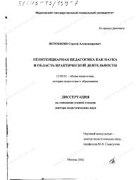 Диссертация на тему Пенитенциарная педагогика как наука и область  Диссертация и автореферат на тему Пенитенциарная педагогика как наука и область практической деятельности