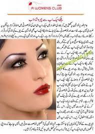 natural makeup tips in urdu beauty tips