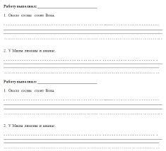 Контрольное списывание класс <br><br> <br>Надежда Владимировна  Контрольное списывание 1 класс <br><br> <br>Надежда Владимировна