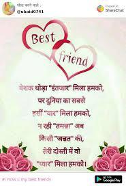 i miss u my best friends इश क म हब बत whatsapp status hindi sharechat