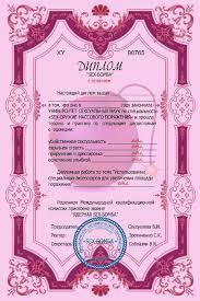 Грамоты Приколы Юбилеи Юмористический диплом Секс бомба