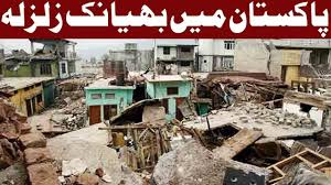 Developers of illegal societies to be penalised: Magnitude 6 1 Earthquake In Pakistan 31 January 2018 Express News Youtube
