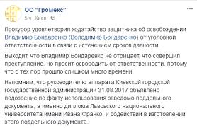 Владимир Бондаренко избежал уголовной ответственности за подделку   местной прокуратуры №10 которая состоит в не обращении в суд с ходатайством об освобождении бывшего руководителя КГГА от уголовной ответственности