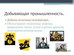 Презентация на тему Какая бывает промышленность Кч Отрасли  3 Добывающая промышленность