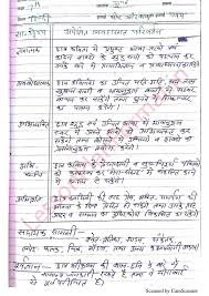 Format For Lesson Plans Hindi Lesson Plan Class 7 For B Ed And D El Ed