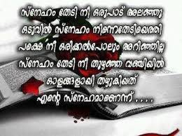 Love Pictures Scraps Love Scraps Malayalam Scraps Pranayam Delectable Love Poems For The One You Love And Miss In Malayalam