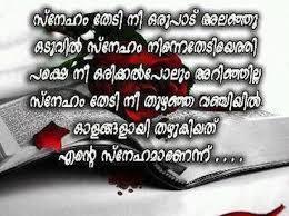 അവള്ക്കായ് ഓര്മ്മക്കായ് Love Pictures Delectable Love Messages In Malayalam With Pictures