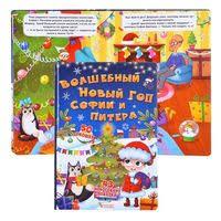 Детские книги Питер купить, сравнить цены в Екатеринбурге ...