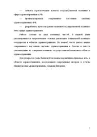 Социальная политика РФ в области здравоохранения Курсовая Курсовая Социальная политика РФ в области здравоохранения 4