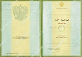 Образцы всех дипломов которые мы продаем Большой выбор дипломов  Российский диплом ВУЗа образца 2002 2012 годов