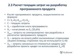 Презентация на тему Презентация Курсовой работы по дисциплине  7 2 3